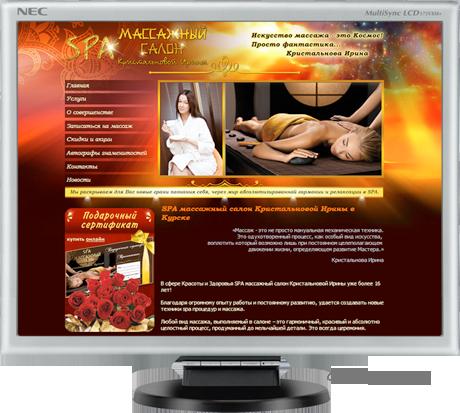 сайт spa салона