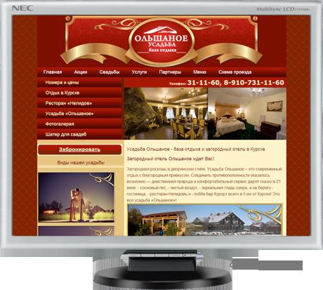 сайт гостинично-ресторанного комплекса